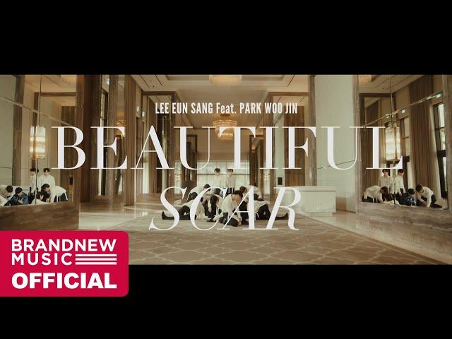 이은상 (Lee Eun Sang) 'Beautiful Scar (Feat. 박우진 of AB6IX)' M/V (PERFORMANCE VER.)
