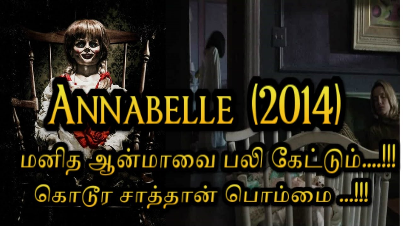Download Annabelle|Story Explained in Tamil|Review|Interesting Movie Facts|Dreamwood Talkies