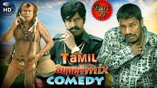 Tamil Movie Funny Scenes | Tamil Latest Comedy Scenes | Tamil New Movie Comedy | upload 2017