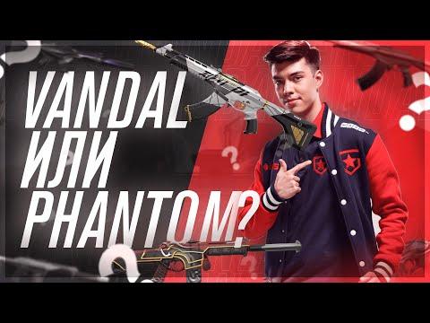 Download Мнение ПРО ИГРОКА о том, что лучше  Phantom или Vandal