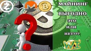 💭 МАЙНИНГ это выгодно?! (FAQ)