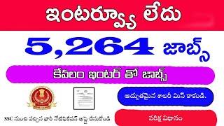 latest Govt Jobs Inter Qualification AP and TS jobs, SSC inter job update in telugu 2019