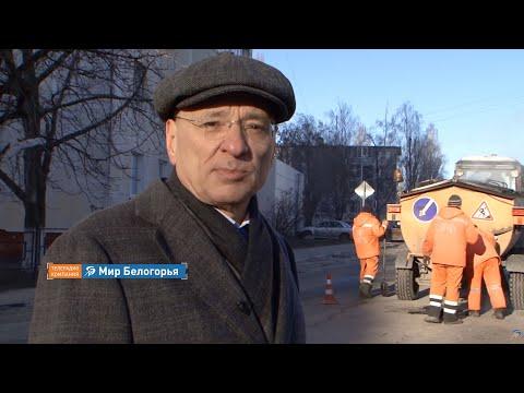 «Про Белгород». Ямочный ремонт (22.03.2019)