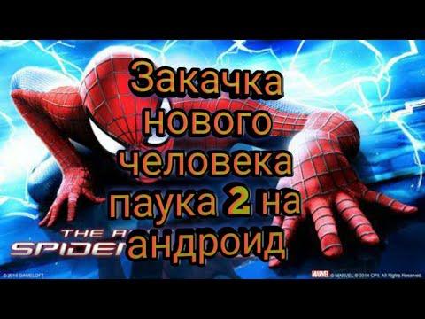Как скачать игру новый человек паук 2