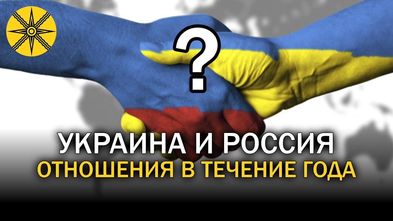 УКРАИНА И РОССИЯ - БУДУЩЕЕ ОТНОШЕНИЙ ДВУХ СТРАН