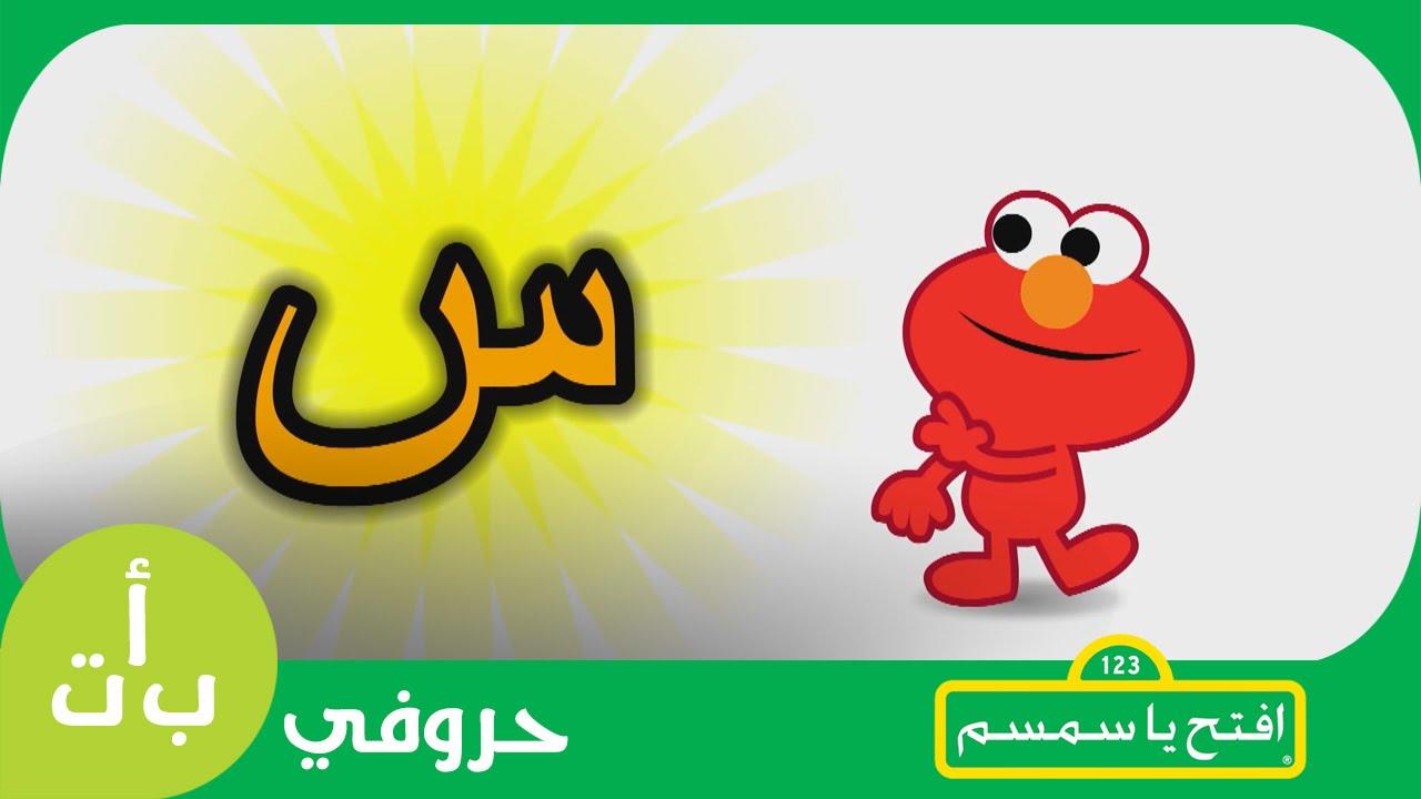 #حروفي: حرف السين (س) ساعة افتح_يا_سمسم - Letters Iftah ...: http://www.youtube.com/watch?v=E00kfz9lv2g