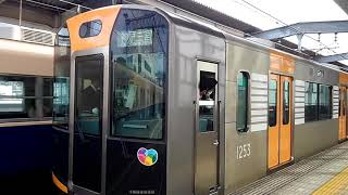 阪神1000系 1203F+1609F 阪神今津駅発車 hansin 1000 1203F+1609F hansin imazu station Departure