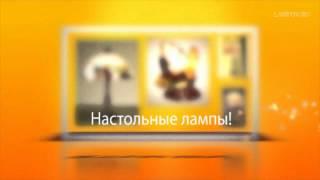 Светильники-огромный выбор! Магазин Света.(, 2012-05-18T19:14:17.000Z)