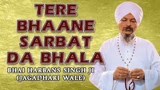 Bhai Harbans Singh Ji (Jagadhri Wale) - Tere Bhaane Sarbat Da Bhala - Rakkhi Charna De Kol