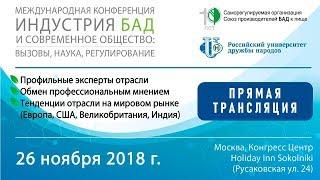 Международная конференция «Индустрия БАД и современное общество: вызовы, наука, регулирование»