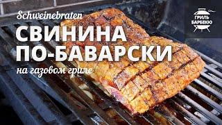 Свинина по-баварски Schweinebraten рецепт на газовом гриле