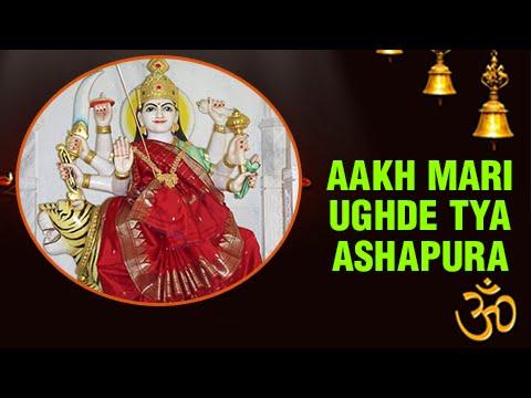 Aakh Mari Ughde Tya Ashapura - Navratri Special - Devotional/Ashapura Maa Song/Bhajan
