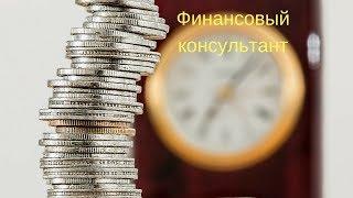 Как начать инвестировать. Бесплатный видеокурс. Финансовый консультант Илья Пантелеймонов