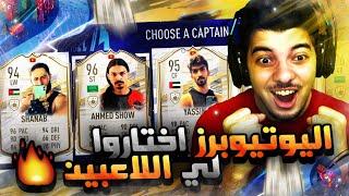 تحدي فوت درافت اليوتيوبرز ..! اخيرااً لعبت درافت كامل! ..! فيفا 21 FIFA 21 I