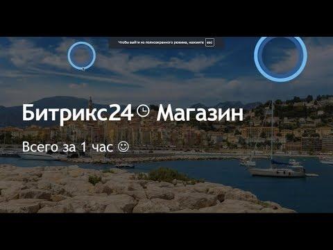 Тестируем Интернет-магазин Битрикс24 (beta)