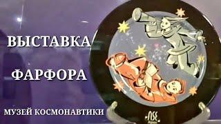 Выставка фарфора в музее космонавтики города Москвы. Часть 3.
