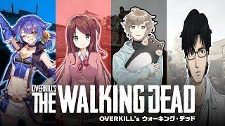 [LIVE] 【#くれいじー戦隊】みんなでゾンビをぶっ倒す🌻【OVERKILL's The Walking Dead】