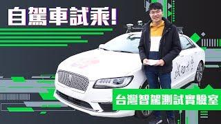 自動駕駛汽車試乘! 台灣智駕測試實驗室體驗行! | 啾啾鞋