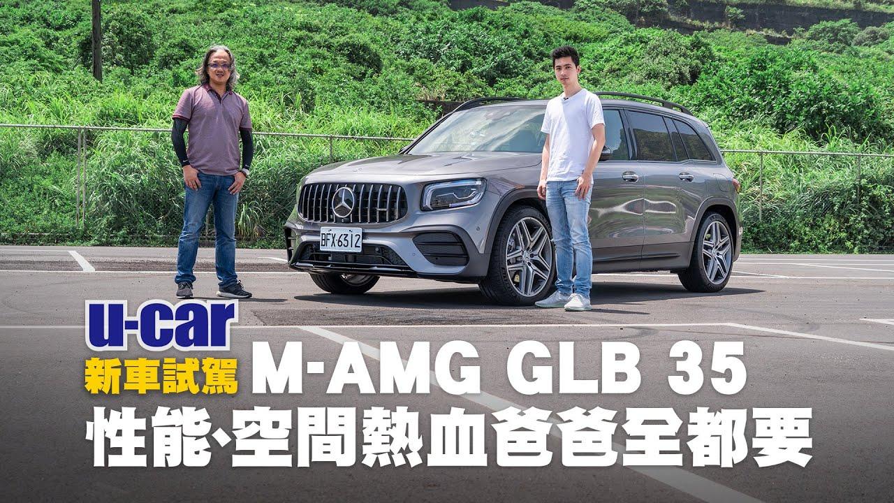 Mercedes-AMG GLB 35試駕:性能、空間全都要!賽車手專業加速測試、山路濱海動態體驗(中文字幕) | U-CAR 新車試駕(Mercedes-Benz、職業賽車手陳意凡)