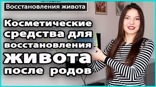 🆘 КОСМЕТОЛОГИЧЕСКИЕ СРЕДСТВА для восстановления ЖИВОТА ПОСЛЕ РОДОВ в домашних условиях 💜 LilyBoiko