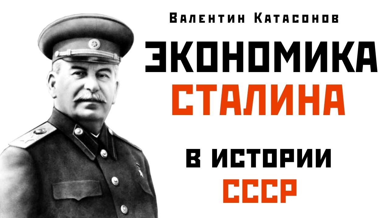 Картинки по запросу экономика сталина