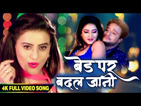 AKSHARA SINGH (2018) Superhit Song ||  बेड पर बदल जानी || Latest New Bhojpuri Song || BIHARIWOOD