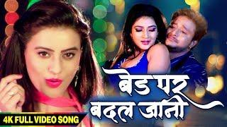 AKSHARA SINGH (2018) Superhit Song || बेड पर बदल जानी || Latest New Bhojpuri Song || BIHARIWOOD