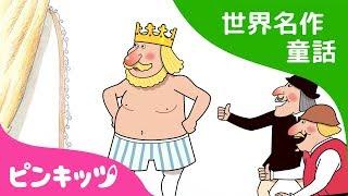 はだかの おうさま | The Emperor's New Clothes 日本語版 | 世界名作童話 | ピンキッツ童話