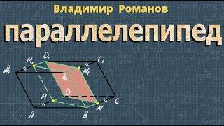 Параллелепипед ➽ Геометрия 10 класс ➽ Видеоурок