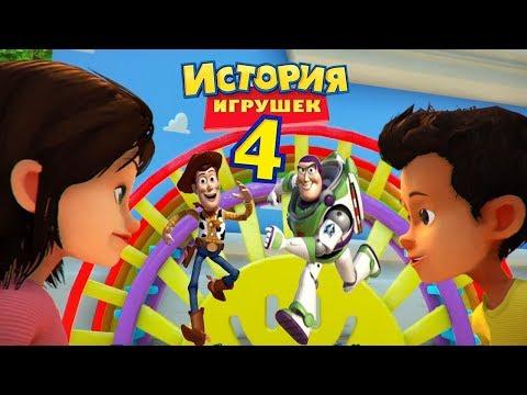 Видео игра ИСТОРИЯ ИГРУШЕК 4 смотреть онлайн! История Игрушек 4 мультик для детей
