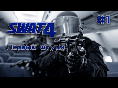Штурмуем в SWAT 4 The Stetchkov Syndicate #1 | Первый штурм