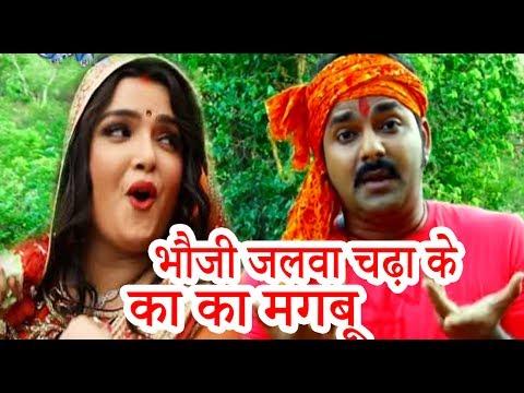 """भौजी जलवा चढ़ा के का का मगबू"" - Amrapali Dubey and Pawan Singh together In Bol Bam song coming soon"