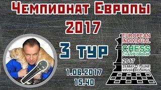 Чемпионат Европы 2017, 3 тур. Сергей Шипов. Шахматы