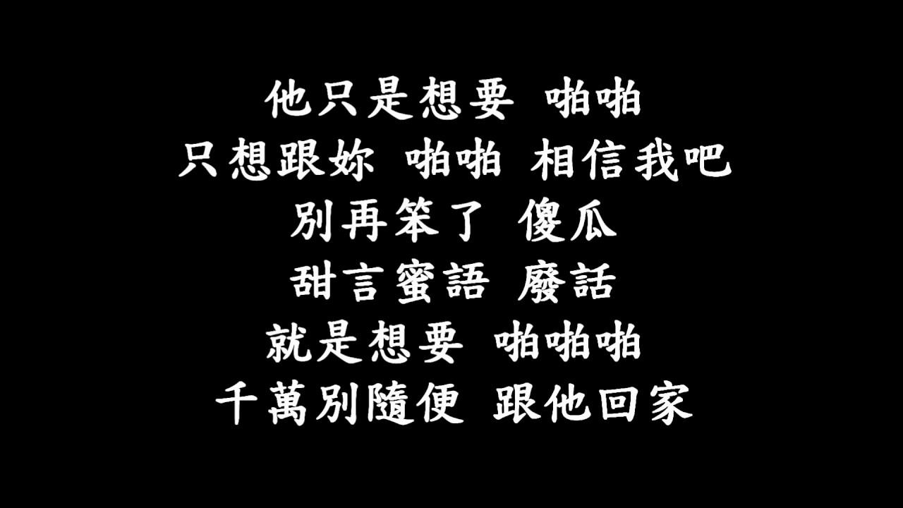 黃明志-啪啪啪+強化低音+歌詞 - YouTube