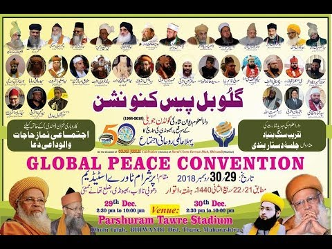 GLOBAL PEACE CONVENTION Live Stream