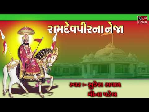 Ramdevpir Gujarati Devotional Songs Ramdevpir Na Neja Suresh Raval Meena Patel