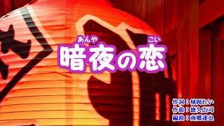 「暗夜の恋」上杉香緒里 カバー 2019年3月20日発売