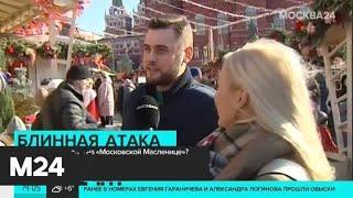 """В столице стартовал фестиваль """"Московская Масленица"""" - Москва 24"""