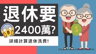 退休要幾多錢? 超恐怖,包保嚇親你! 無諗過要咁多T_T  #退休 #MPF #退休金  #退休理財