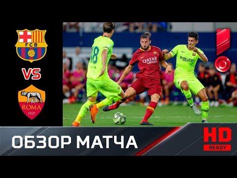 Барселона - Рома. 2:4. Обзор матча