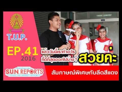 S.U.N. Reports By T.U.P. : สัมภาษณ์พิเศษกับลีดสีแดง คณะรักชาติ [EP.41]