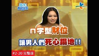 【完整版】風水有關係-王思佳 小動作改風水 生財有捷徑! (詹惟中) 2-20 /20120226