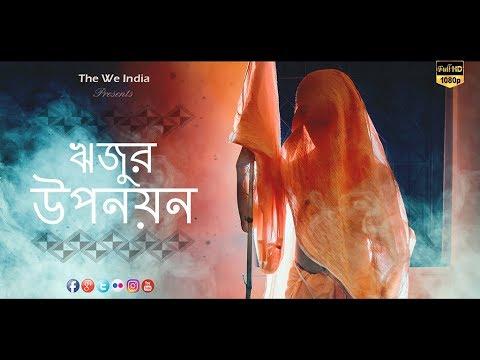 Rijur Upanayan || Cinematic Upanayanam Ceremony Teaser ||  The WE India