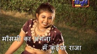 New Song  Rasiya | Mausami Kha Angana Me Kuiiya Raja | मौसमी का अंगना मैं कुईया राजा | RASIYA SONG