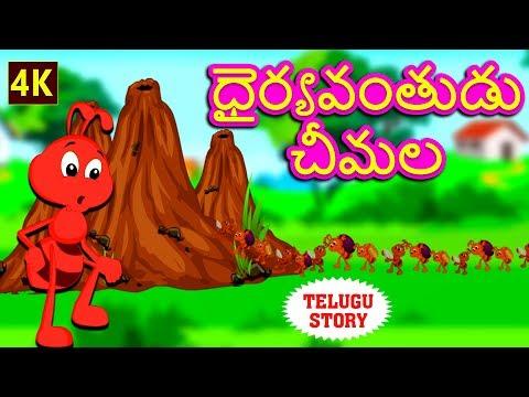 Telugu Stories for Kids - ధైర్యవంతుడు చీమల   The Brave Ant   Telugu Kathalu   Moral Stories for Kids
