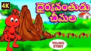 Telugu Stories for Kids - ధైర్యవంతుడు చీమల | The Brave Ant | Telugu Kathalu | Moral Stories for Kids