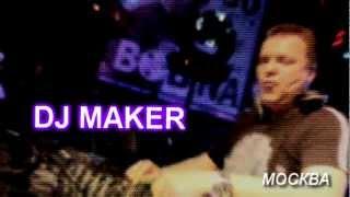 23.03.12 OPEL ASTRA GTC ЭКСКЛЮЗИВНЫЙ РЕЗИДЕНТ INDI CLUB DJ MAKER (Москва)