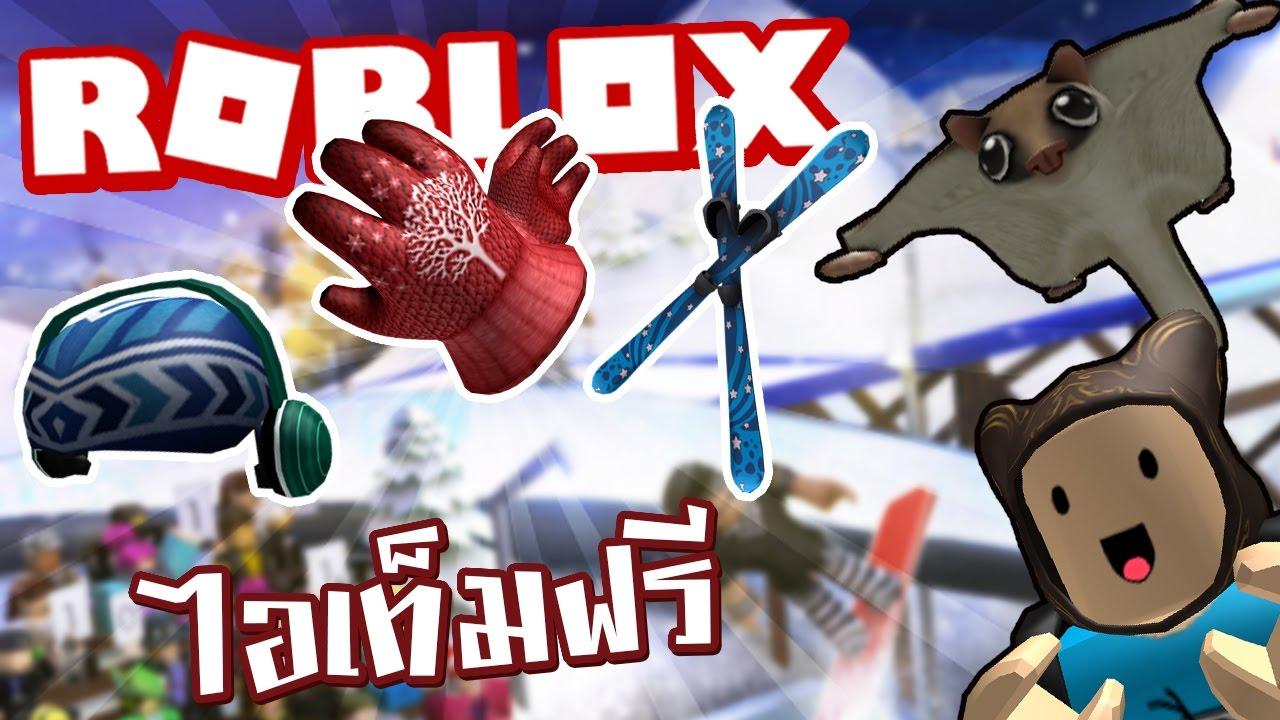 เตาอ Roblox วธเอาไอเทมฟร โล และ หมวก Rb Battle Taoie Roblox ว ธ เอาไอเท มล บฟร Winter Games Event Youtube