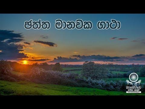 Chaththa Manawaka Gatha - ඡත්ත මානවක ගාථා