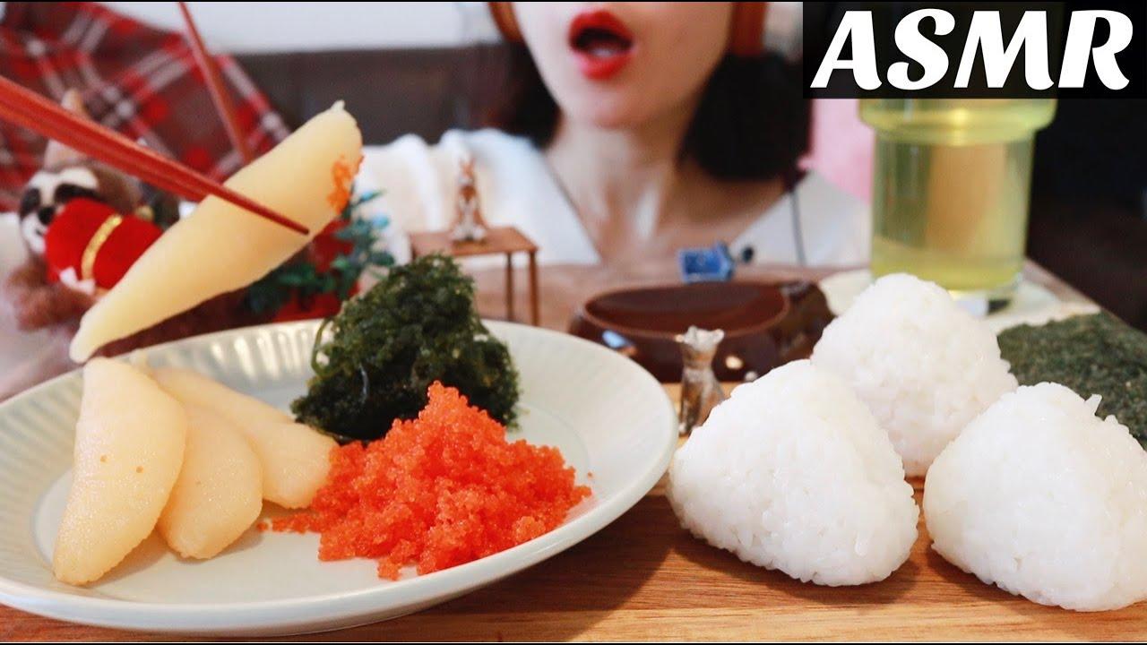 【咀嚼音】海ぶどう 数の子 とびっこ ミニおにぎりを食べる音 〜ぷちぷち海鮮魚卵祭りだYeah〜【ASMR】